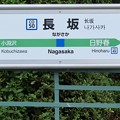 長坂駅 Nagasaka Sta.