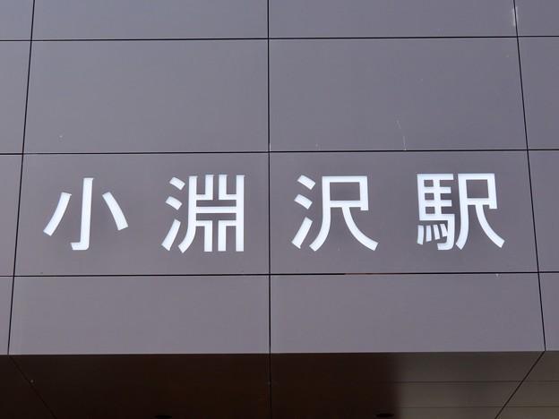 小淵沢駅 Kobuchizawa Sta.