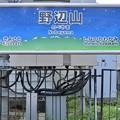 野辺山駅 Nobeyama Sta.