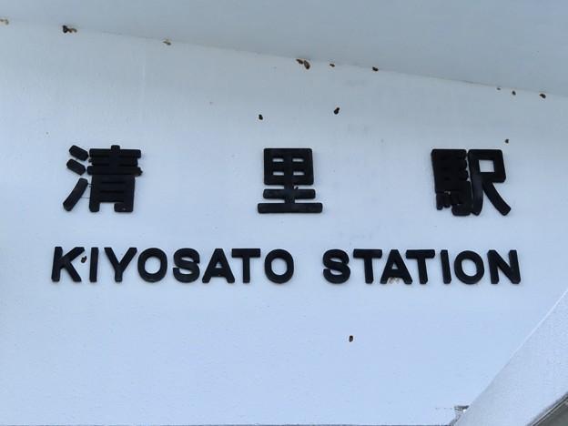 清里駅 Kiyosato Sta.