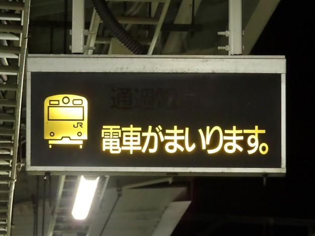 JR東日本 八王子駅の列車接近表示器