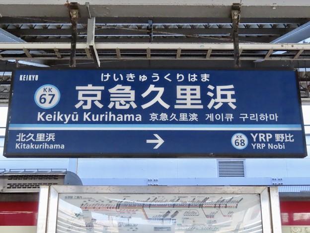 京急久里浜駅 Keikyu Kurihama Sta.