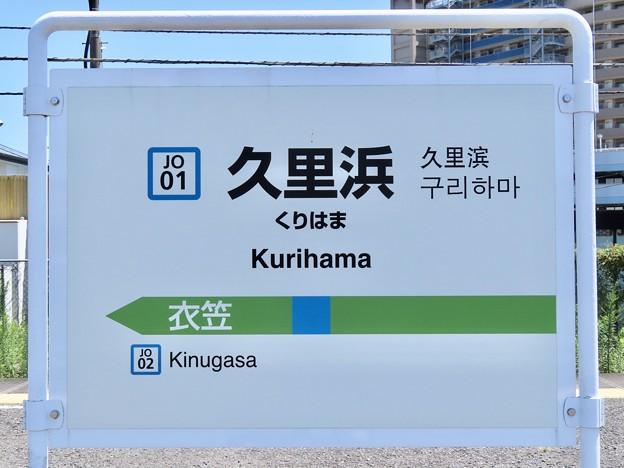 久里浜駅 Kurihama Sta.