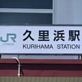 Photos: 久里浜駅 Kurihama Sta.