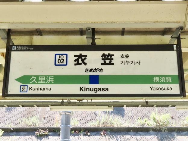 衣笠駅 Kinugasa Sta.