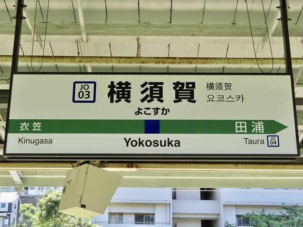横須賀駅 Yokosuka Sta.
