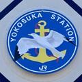 横須賀駅 ペットマーク