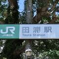 田浦駅 Taura Sta.