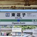 Photos: 東逗子駅 Higashi-Zushi Sta.