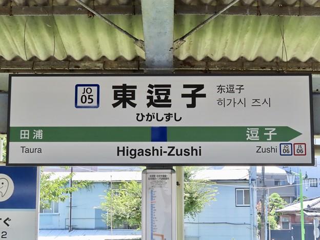 東逗子駅 Higashi-Zushi Sta.