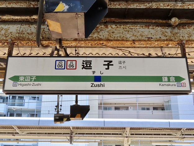 逗子駅 Zushi Sta.