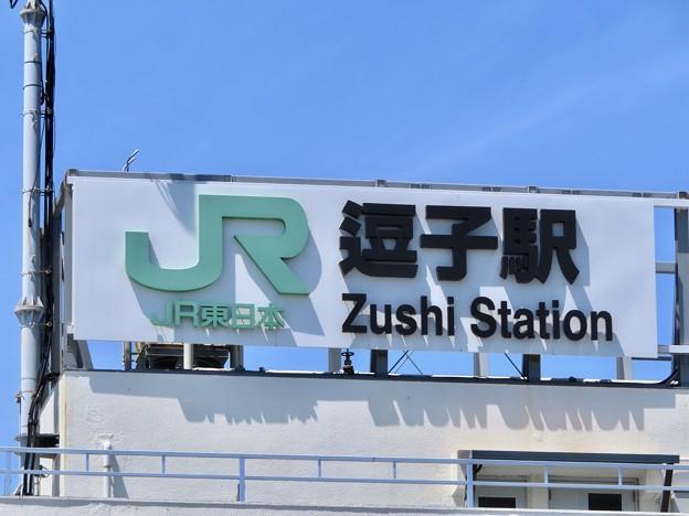 Photos: 逗子駅 Zushi Sta.