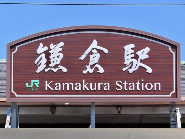 鎌倉駅 Kamakura Sta.