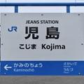 Photos: 児島駅 Kojima Sta.