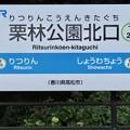 Photos: 栗林公園北口駅 Ritsurinkoen-Kitaguchi Sta.