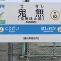 Photos: 鬼無駅 Kinashi Sta.