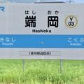 Photos: 端岡駅 Hashioka Sta.