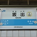 Photos: 坂出駅 Sakaide Sta.