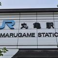 Photos: 丸亀駅 Marugame Sta.