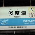 Photos: 多度津駅 Tadotsu Sta.