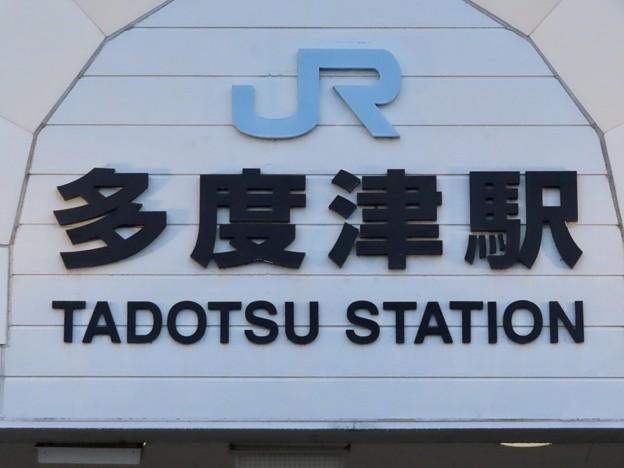 多度津駅 Tadotsu Sta.