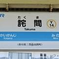 詫間駅 Takuma Sta.