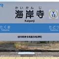Photos: 海岸寺駅 Kaiganji Sta.