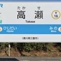 高瀬駅 Takase Sta.