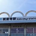 Photos: 観音寺駅 Kan-onji Sta.