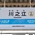 Photos: 川之江駅 Kawanoe Sta.