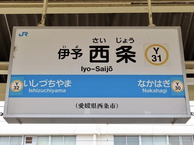 Photos: 伊予西条駅 Iyo-Saijo Sta.