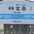 Photos: 伊予北条駅 Iyo-Hojo Sta.