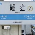 堀江駅 Horie Sta.