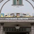 Photos: 伊予和気駅 Iyo-Wake Sta.