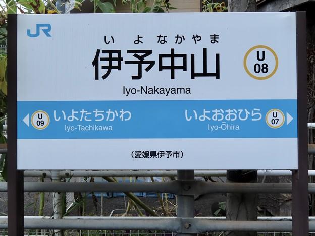 伊予中山駅 Iyo-Nakayama Sta.