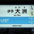 Photos: 伊予大洲駅 Iyo-Ozu Sta.