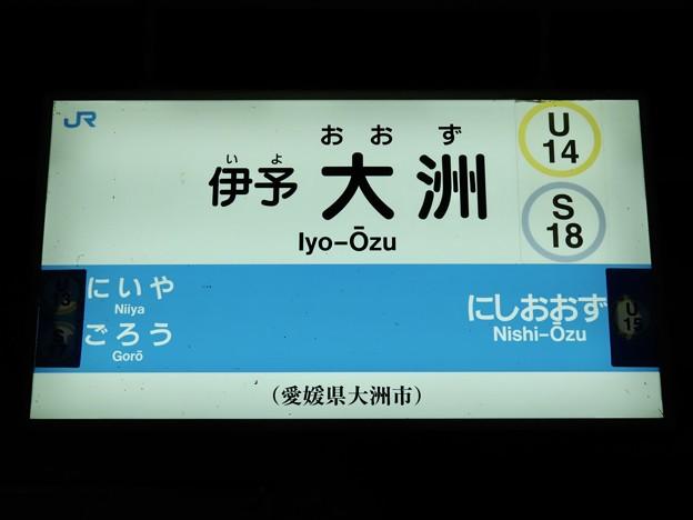 伊予大洲駅 Iyo-Ozu Sta.