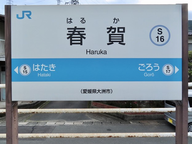 春賀駅 Haruka Sta.