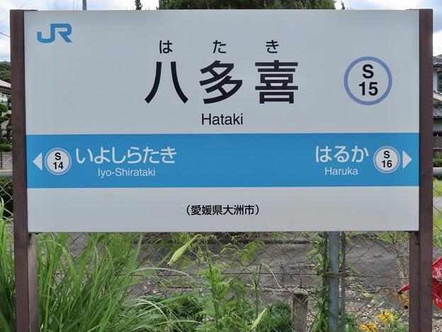 八多喜駅 Hataki Sta.