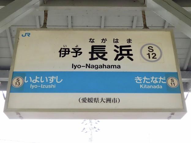 伊予長浜駅 Iyo-Nagahama Sta.