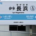 Photos: 伊予長浜駅 Iyo-Nagahama Sta.