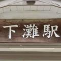Photos: 下灘駅 Shimonada Sta.