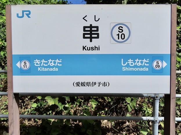 串駅 Kushi Sta.
