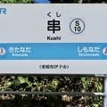 Photos: 串駅 Kushi Sta.