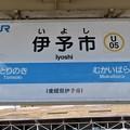 Photos: 伊予市駅 Iyoshi Sta.