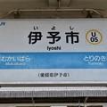 伊予市駅 Iyoshi Sta.