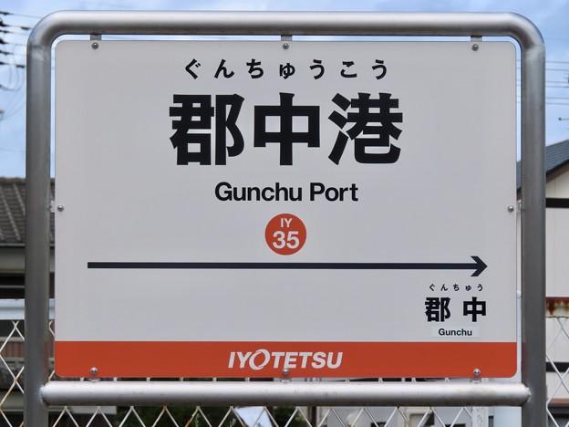 郡中港駅 Gunchu Port Sta.
