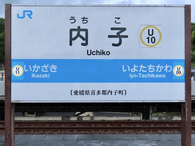 内子駅 Uchiko Sta.