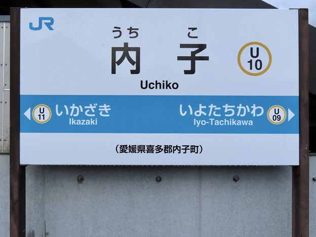 Photos: 内子駅 Uchiko Sta.