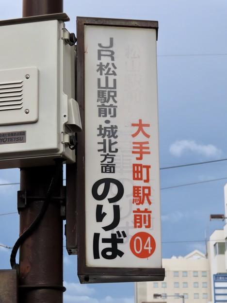 大手町駅前停留場 Otemachi Sta.